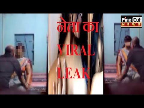 Xxx Mp4 महिला नेता का अश्लील वीडियो लीक पुरुष के साथ आपत्तिजनक हालत मे आई नज़र । BJP Leader MMS 3gp Sex