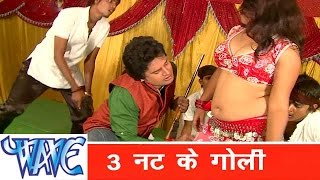 3 नट के गोली 3 Nat Ke Goli - Kela Ke Khela - Bhojpuri Hot Song 2015 HD