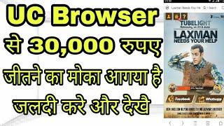 Free PayTm Cash 30,000 रूए UC browser से जीतने कि मोका जलदी करे