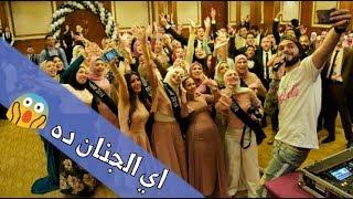 شوف بنات جامعه القاهره عاملو اي في حفله التخرج مع باسم فيجو 😱