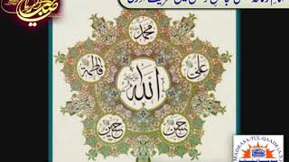 امامِ زمانہؑ کی مجالسِ توسّل میں تشریف آوری