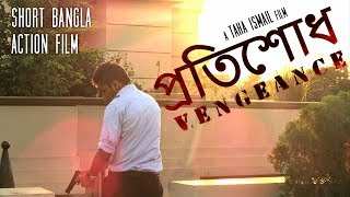 প্রতিশোধ - Vengeance (SHORT BANGLA ACTION FILM)