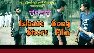 Bangla Islamic Short Film 2018 || আসছে রমজানের উপহার || Bangla Islamic Songs 2018