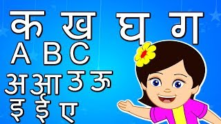 Ka Kha Ga Gha  क ख ग घ - Nepali ABC - Nepali Alphabet - Popular Nepali Nursery Rhymes