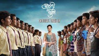 Oli Ki Suki Official Trailer | Tejashri Pradhan | Anand Gokhale
