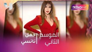 فستان أنيق يبرز ملامح حمل نانسي عجرم في شهوره الأولى .. وبطريقة مختلفة تعلن النجمة النبأ