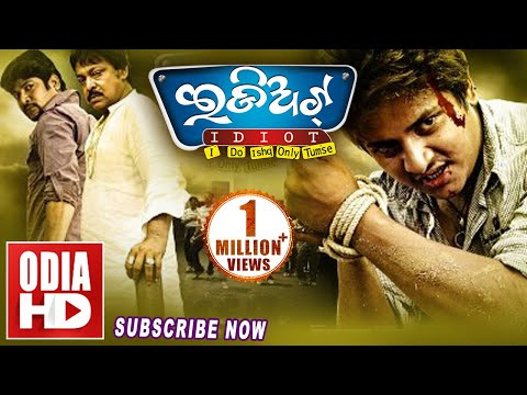 IDIOT ODIA FULL MOVIE Babusan & Riya