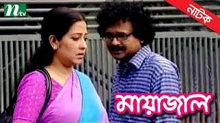 Bangla Natok - Mayajal (মায়াজাল) | Prova, Sajal, Suborna Mustafa, Azad Abul Kalam | Drama & Telefilm