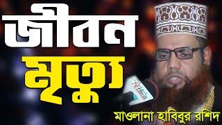 New Bangla Tafsirul Quran Mahfil By Maulana Habibur Rashid আলহাজ্ব মাওলানা মোহাম্মদ হাবিবুর রশিদ