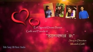 Valobashar Rong || Eid Special Drama Fiction || Galib and Friends