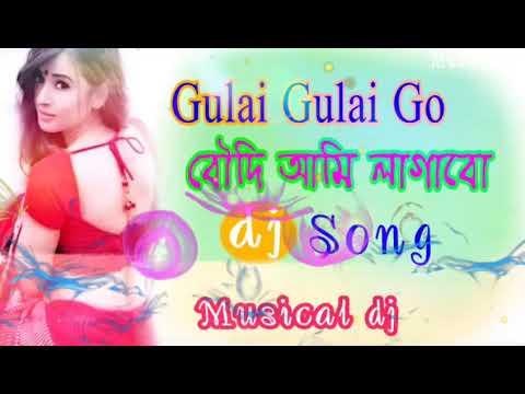 Xxx Mp4 Gulai Gulai Go Vs Boudui Ami Lagago Funny Dailoge Mix Dialog With Dj MusicalDj 3gp Sex