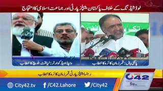 PPP protest against load shedding in Lahore, Qamar Zaman Kaira addressing