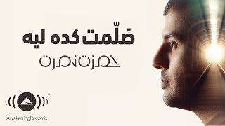 Hamza Namira - Dallemet Keda Leh   حمزة نمرة - ضلمت كده ليه