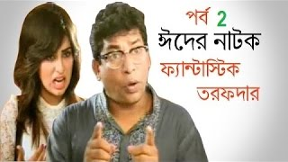 Bangla Natok 2015  Fantastic Torofdar Part 2 ft Mosharraf Karim, Shok