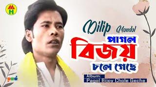 Dilip Mondol - Pagol Bijoy Chole Geche