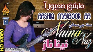 Aashiq Majboor Aa - Naina Naz - Album 1 - HD Video