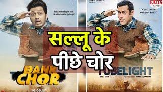 ये Salman Khan की फिल्म Tubelight नहीं Bank Chor  का Poster है