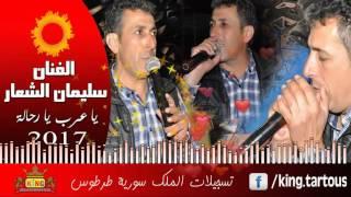 سليمان الشعار يا عرب يا رحالة Sulaiman AlShaar Ya 3arab Ya Ra7ala 2017