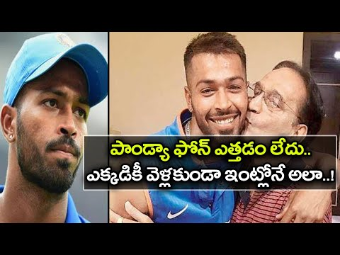 Xxx Mp4 Hardik Pandya Refuses To Step Out Of Home Not Taking Calls Says His Father Oneindia Telugu 3gp Sex
