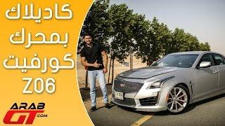 Cadillac CTS V 2017 كاديلاك سي تي اس - في