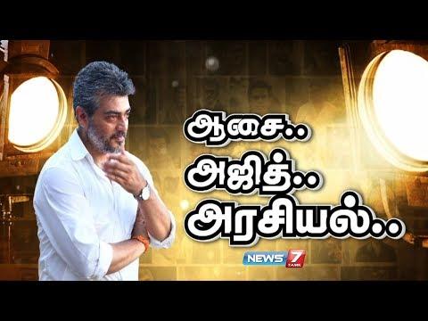 Inspiring Story of Thala Ajith Kumar ஆசை அஜித் அரசியல் News7 Tamil