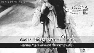 [Karaoke/Thaisub] YOONA x 10cm - Deoksugung Stonewall Walkway (덕수궁 돌담길의 봄) STATION