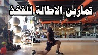 تمارين اطاله و احماء لعضلات الفخذ
