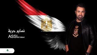 Assi Al Hallani ... Nasyem Horya - With Lyrics | عاصي الحلاني ... نسايم حرية - بالكلمات