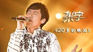 我是歌手-第二季-第12期-张宇《20岁的眼泪》-【湖南卫视官方版1080P】20140328