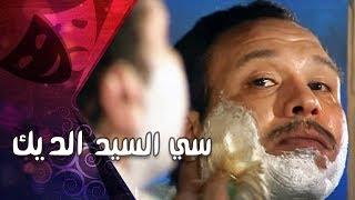 التمثيلية التليفزيونية ׃ سي السيد الديك