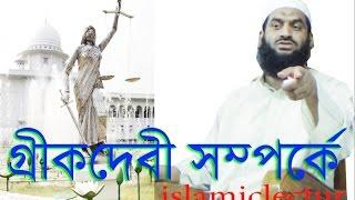 গ্রীকমূর্তি সম্পর্কে ! Allama Mamunul Haque