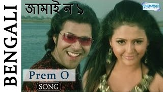 Prem O - Supert Bengali Song - Jamai No 1 Song - Sabhyasachi Misra | Megha Ghosh