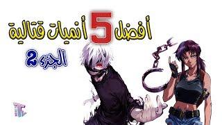 توب 5 : أفضل الأنميات القتالية - Top 5 : Best Action / Fighting Anime
