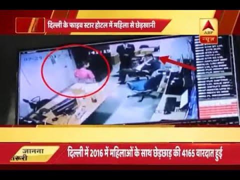 Xxx Mp4 Delhi CCTV Captures Security Manager Of Five Star Hotel Molesting Female Staffer 3gp Sex