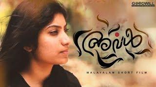 AVAL Malayalam Short Film | Febin Thomas | Trinity Productions | 2018 | HD