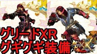 【MHXX実況】グリードXR防具!発動スキルがすごいグギグギグ装備!【モンハンダブルクロス】
