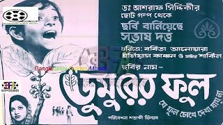 Dumurer Phool old bangla movie,