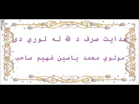 هدایت صرف د الله له لوري دی  Maulana Mohammad Yasin Fahim, Pashto islami bayan