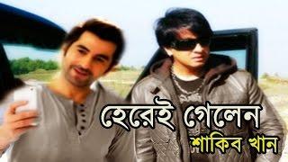 নায়ক জিৎ এর কাছে শাকিব খানের এ কেমন হার ? । Shakib Khan Jeet Latest News