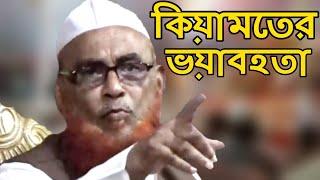 ভয়াবহ কিয়ামত Bangla Waz 2017 Allama Nurul Islam Olipuri