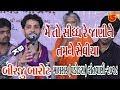 Sidh Re Janine Tamne Seviya    Birju Barot    09-Malsar (Baroda) - 2018 (Giriraj Studio Junagadh)