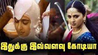 Baahubali Anushka Make Up Cost 2 Crores | இதுக்கு இவ்ளோ கோடியா ? | Anushka's Aged Getup Cost ?