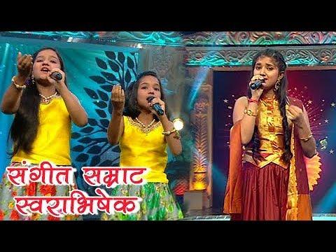 Sangeet Samrat- Swarabhishek | Ganeshotsav 2017 | Zee Yuva