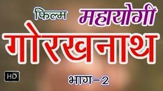 Mahayogi Gorakhnath Episode 2 || महायोगी गोरखनाथ भाग 2 || Hindi Full Movies