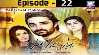 Pyarey Afzal Ep 22 - ARY Zindagi Drama