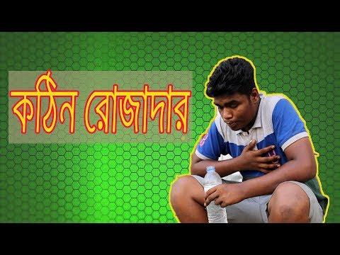 Bangla New Short Film 2017 ।