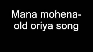 Mana maina- old oriya song