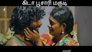 கிடா பூசாரி மகுடி || Latest Tamil Cinema KIDA POOSARI MAGUDI Full Movie HD PART 12