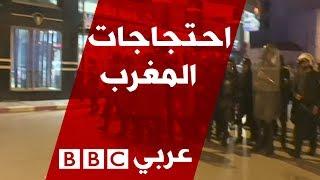 ما مصير الحركة الاحتجاجية في المغرب؟ العالم هذا المساء