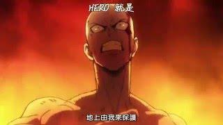 一拳超人 ONE PUNCH MAN『THE HERO!!~怒れる拳に火をつけろ~』